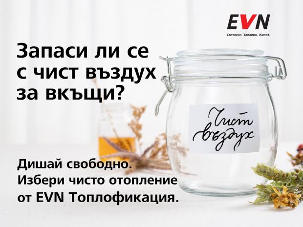 EVN Топлофикация стартира нова кампания за по-чист въздух в Пловдив,