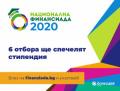 """ДСК дава старт на """"Национална финансиада 2020"""""""