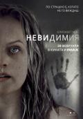 "Играй и спечели с Novinite.bg и ""Невидимия"""