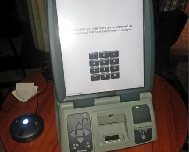 Партия МИР и нейни привърженици започват безсрочен протест за машинно гласуване