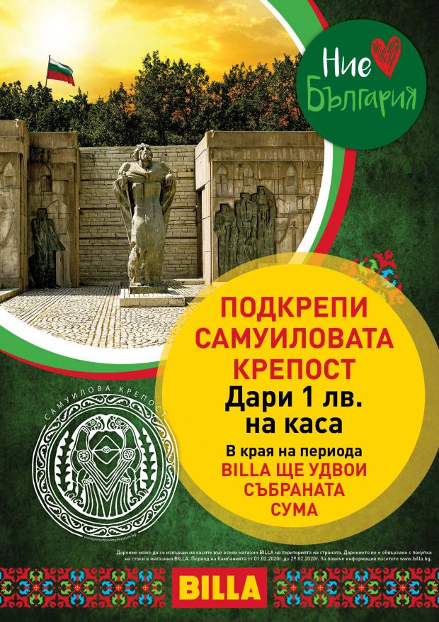 """На 1 февруари стартира четвъртото издание на националната кампания """"Ние"""