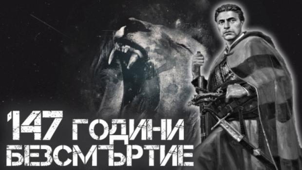 Левски почете патрона си: 147 години след неговата гибел ореолът му свети още по-силно!