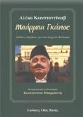 Гърци се изгавриха жестоко в Бойко Борисов, издадоха книга за Бай Ганьо с неговия лик
