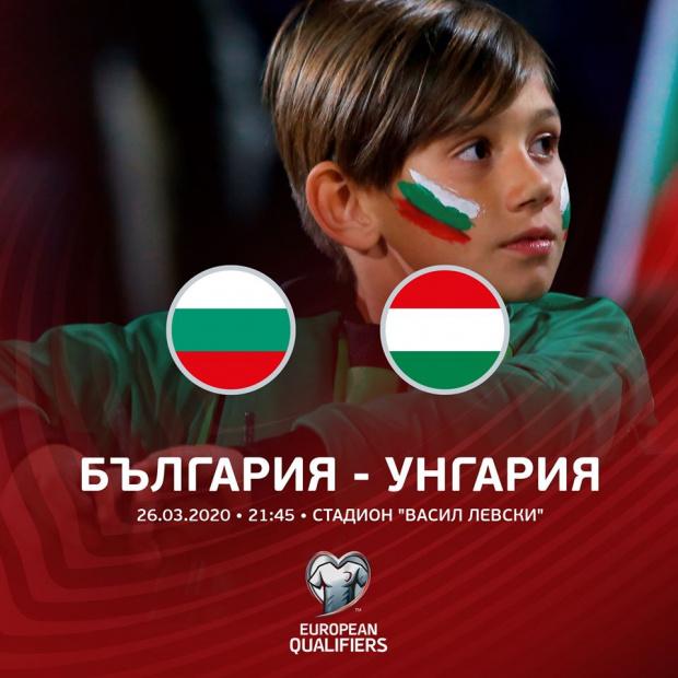Ужасна новина за бг футбола: БФС спря билетите за съдбовния мач с Унгария, май ще е при закрити врата