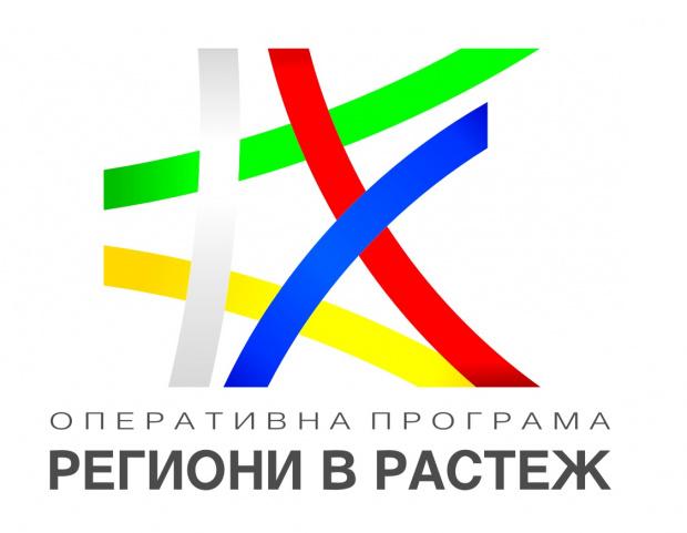 Министерството на регионалното развитие и благоустройството ще пренасочи 40,4 млн.