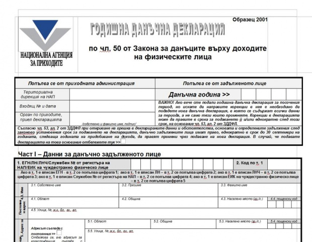 Над 100 000 души са подали годишните си данъчни декларации