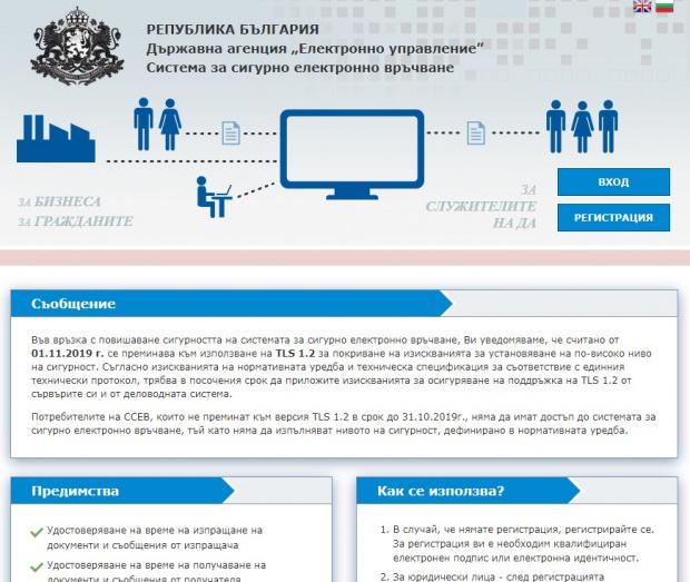 """Държавна агенция """"Електронно управление"""" (ДАЕУ) информира гражданите за възможността да"""