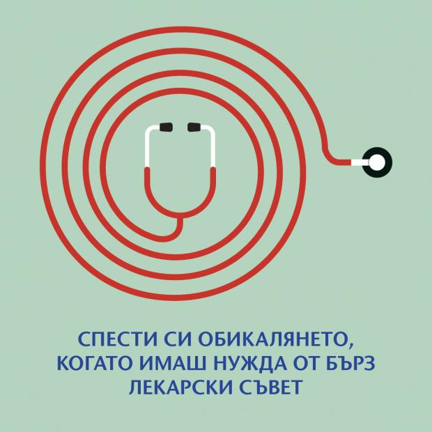 От 27 март 2020 г. (петък), застрахователна компания УНИКА предоставя