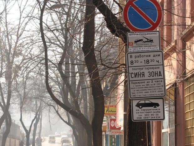 Зоната за платено паркиране няма да работи до 12 април