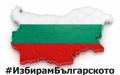 България има нужда от икономически патриотизъм! Купувайте българското!, зове Джамбазки