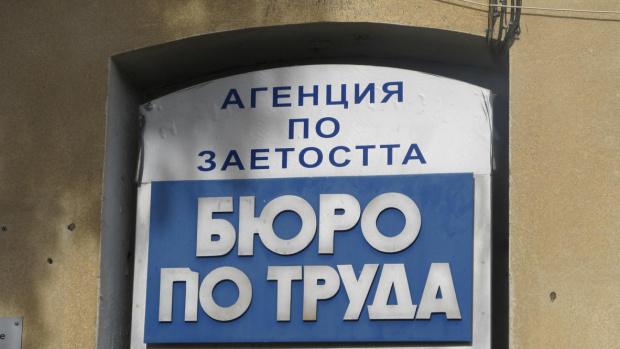 236000 са безработните у нас по данни на Агенцията по