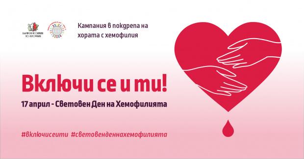През април 2020, Българската Асоциация по Хемофилия за поредна година