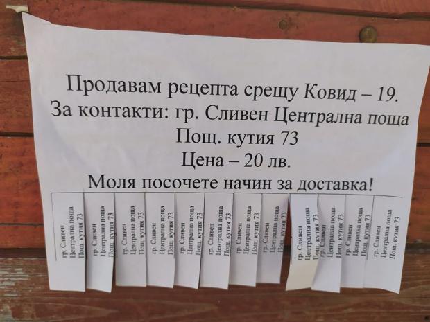 Полицията в Сливен разби нов опит за измама - рецепта срещу коронавируса