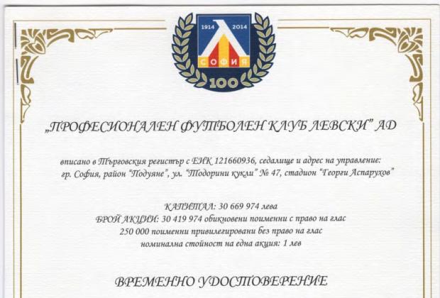 """Божков пусна анкета кой да е новият собственик на """"Левски"""""""