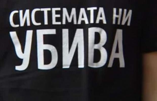 """Нов протест на майките от """"Системата ни убива"""""""