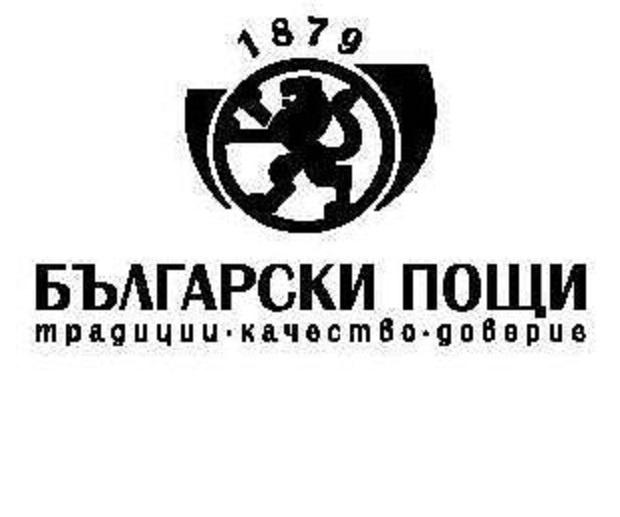 """Нова измама – пращат оферти за """"награди"""" от името на """"Български пощи"""""""