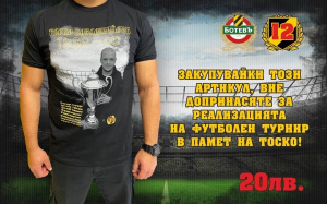 Фенклубът на Ботев организира турнир в памет на Тоско, който бе зверски убит в Солун