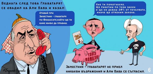 Васил Божков публикува пореден пост на страницата си във Фейсбук.