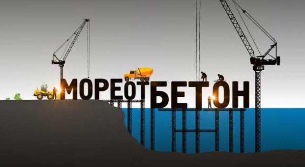 """Неправителствената организация """"Бетономорие"""" пусна скандална снимка на строеж на брега"""
