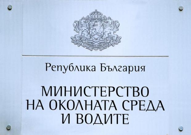 По заповед на министъра на околната среда и водите Емил