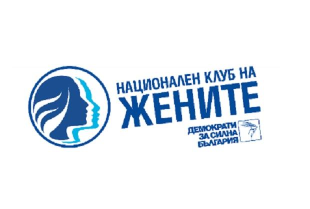Жените в ДСБ поискаха председателят на Народното събрание Цвета Караянчева