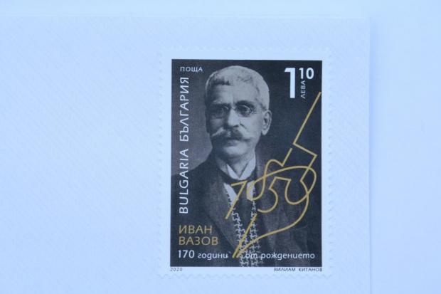 Валидираха пощенско-филателното изданието, посветено на 170-годишнината от рождението на Иван