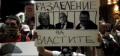 Четвъртият протест в София завърши без ескалация на напрежението, има насрочена демонстрация и за днес