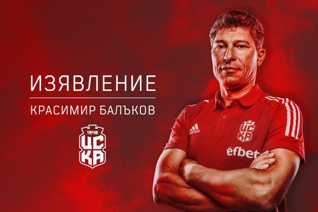 Балъков замаза с декларация свои думи, които обидиха феновете на ЦСКА 1948, който води