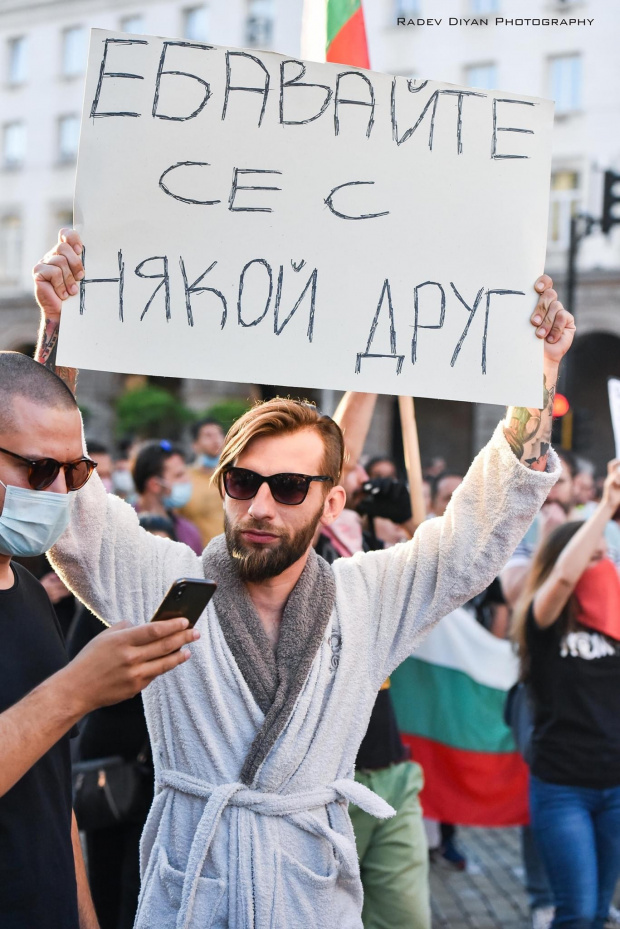 За втори пореден ден стотици граждани се събират пред сградата