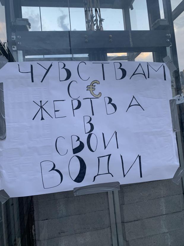 С блокиране на движението и възлови кръстовища приключи вчерашния 16-ти ден на протести в София (СНИМКИ)