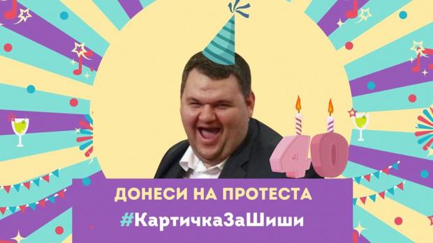 Днес пред БНБ ще се проведе партито за рождения ден на депутата от ДПС Делян Пеевски