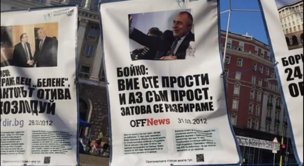 22-и ден на протести в София: Обстрел с яйца, домати и протестен плаж пред МС (НА ЖИВО)