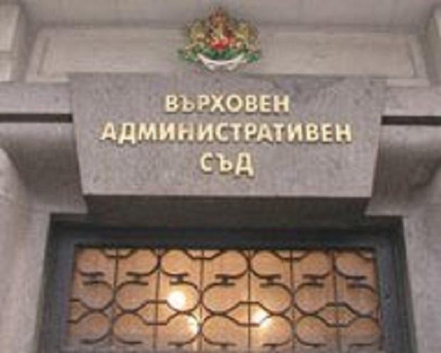 Върховният административен съд остави без разглеждане жалбата на