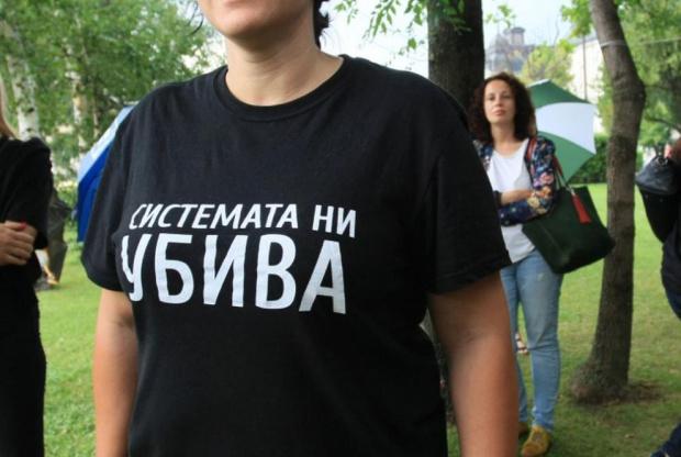 Майките на деца с увреждания, които протестираха пред Софийския университет,