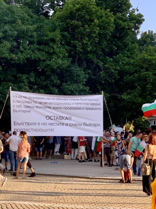 Тридесет и три дни продължават протестите с настояване за оставка