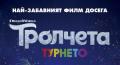"""""""Тролчета: Турнето"""" идва в избрани кина на 2 октомври"""