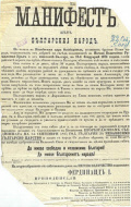 България чества 112 години независимост