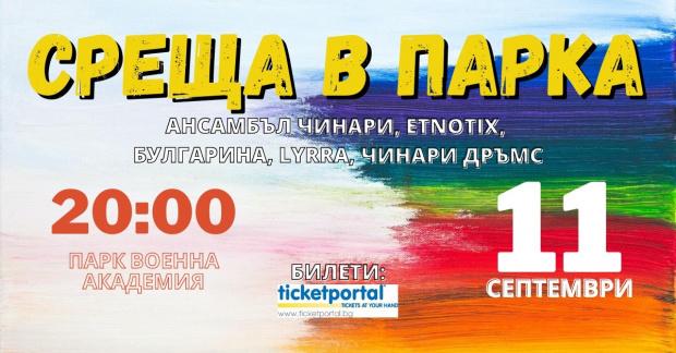"""""""Среща в парка"""" на Военната академия на 11 септември с част от свободните артисти на България"""