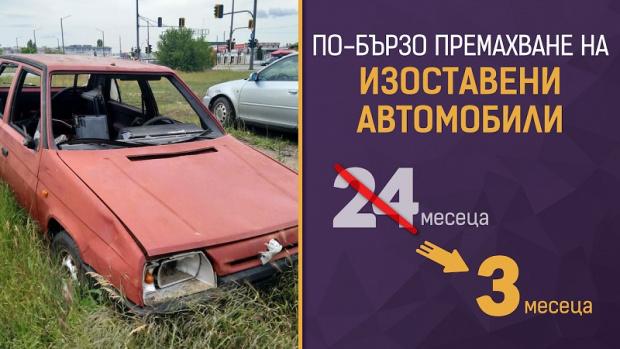 Премахване на изоставени коли за 3 месеца вместо 2 години предлага общински съветник