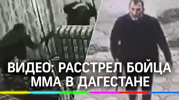 ИзвестниятММА боец Шамил Абдулмуслимов е бил разстрелян като куче от