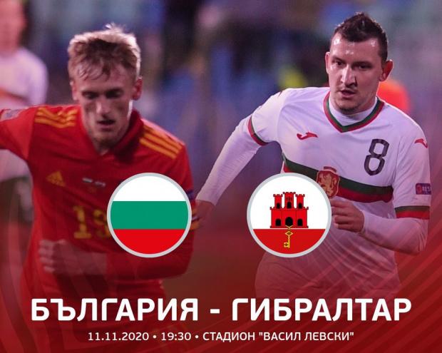 Мъжкият национален отбор на България ще приеме футболното джудже Гибралтар