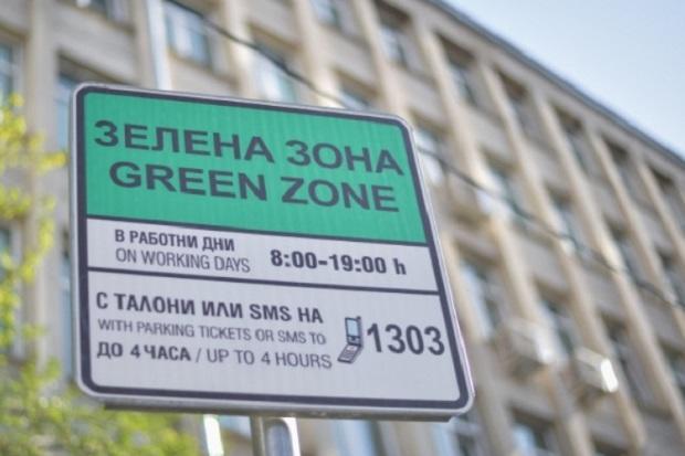 """По-голяма """"зелена зона"""" в София плюс платено паркиране и в събота"""