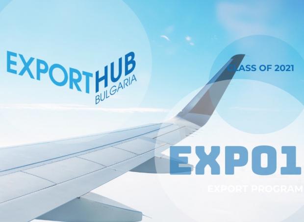 15 компании влизат в пилотното издание на обучителната програма на Export Hub Bulgaria Expo1