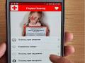 БЧК пусна безплатно приложение за оказване на първ апомощ, работи и без интернет