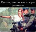 Заведенията в България изригнаха с карикатура и заплашиха с национален протест