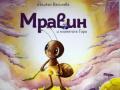 На пазара в България: Детска книжка за мравка разказва колко чудесна е еднополовата любов