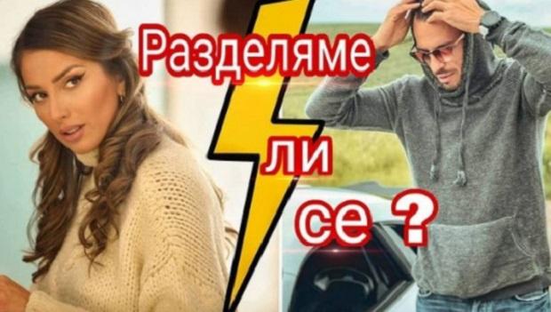 """Сагата """"Петканови"""" продължава: Разкриха дали са разделени"""