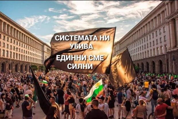 Ден 200 на антиправителствени протести в София събра хиляди недоволни