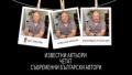 """Любо Нейков и """"За първи път с автобус в Берлин"""":  Известни актьори четат съвременни български автори"""