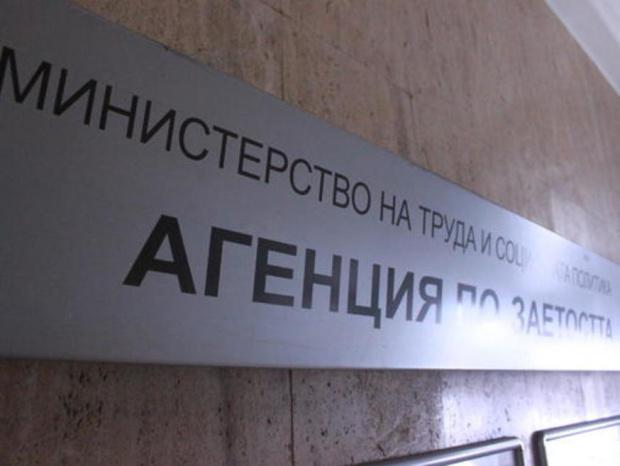 8 безработни се борят за едно работно място в България.